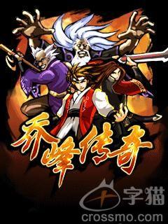 Tải game Anh Hùng Kiều Phong | Tiêu Phong
