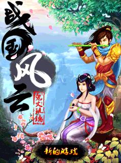 Tải game Phong Vân Chiến Quốc